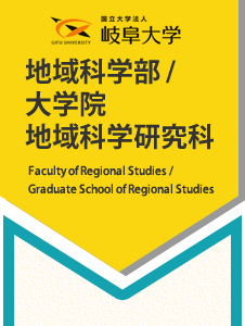 地域科学部 / 大学院 地域科学研究科 Faculty of Regional Studies / Graduated School of Regional Studies
